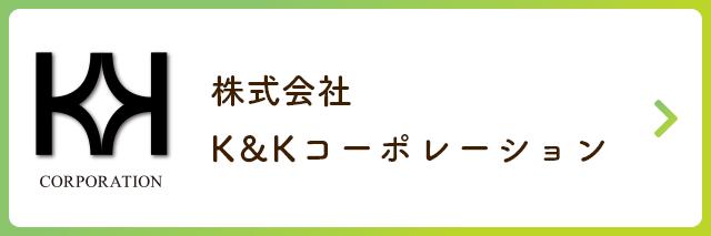 株式会社K&Kコーポレーション