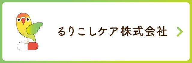 るりこしケア株式会社