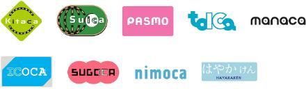 Kitaca,Suica,PASMO,TOICA,manaca,ICOCA,SUGOCA,nimoca,はやかけん